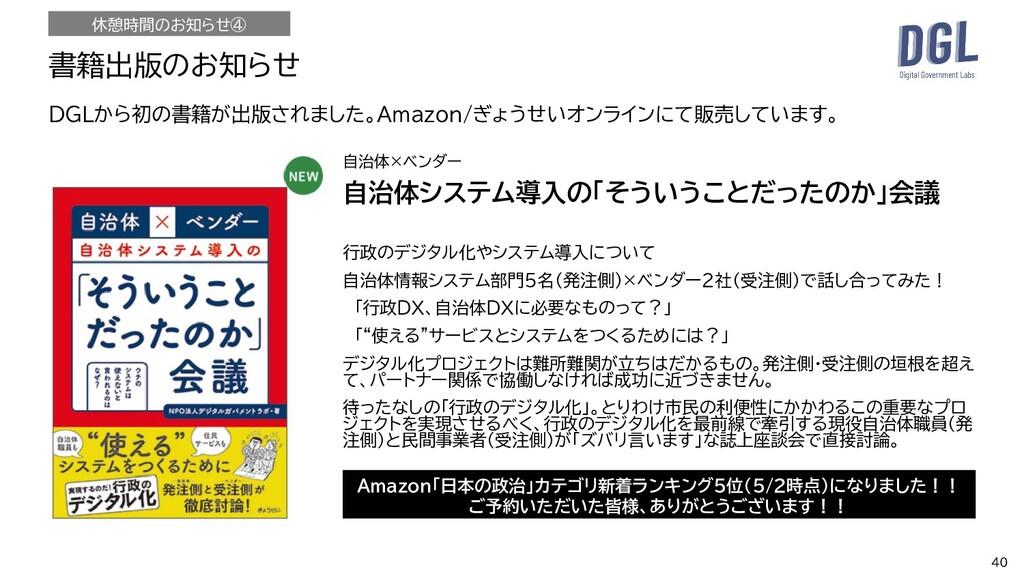 DGLから初の書籍が出版されました。Amazon/ぎょうせいオンラインにて販売しています。 書...