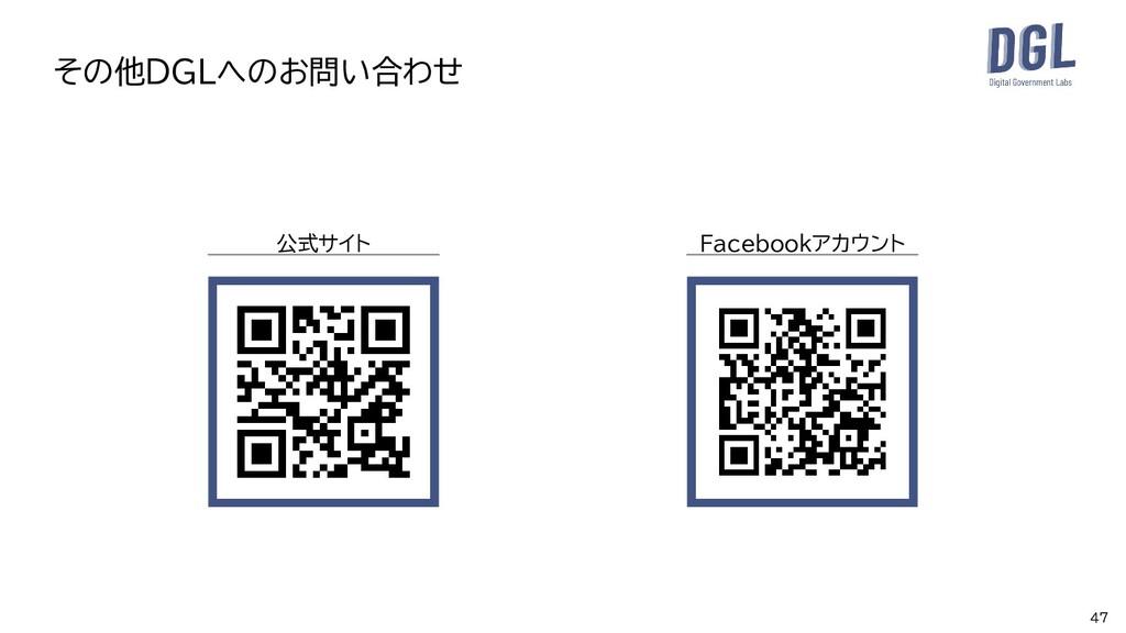 47 その他DGLへのお問い合わせ QRコード 公式サイト QRコード Facebookアカウ...