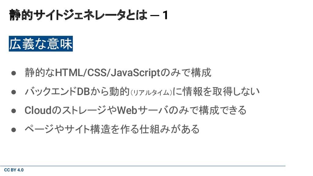 CC BY 4.0 静的サイトジェネレータとは ─ 1 広義な意味 ● 静的なHTML/CSS...