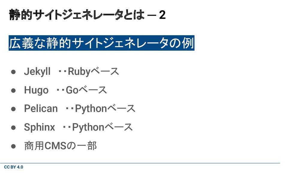 CC BY 4.0 静的サイトジェネレータとは ─ 2 広義な静的サイトジェネレータの例 ● ...