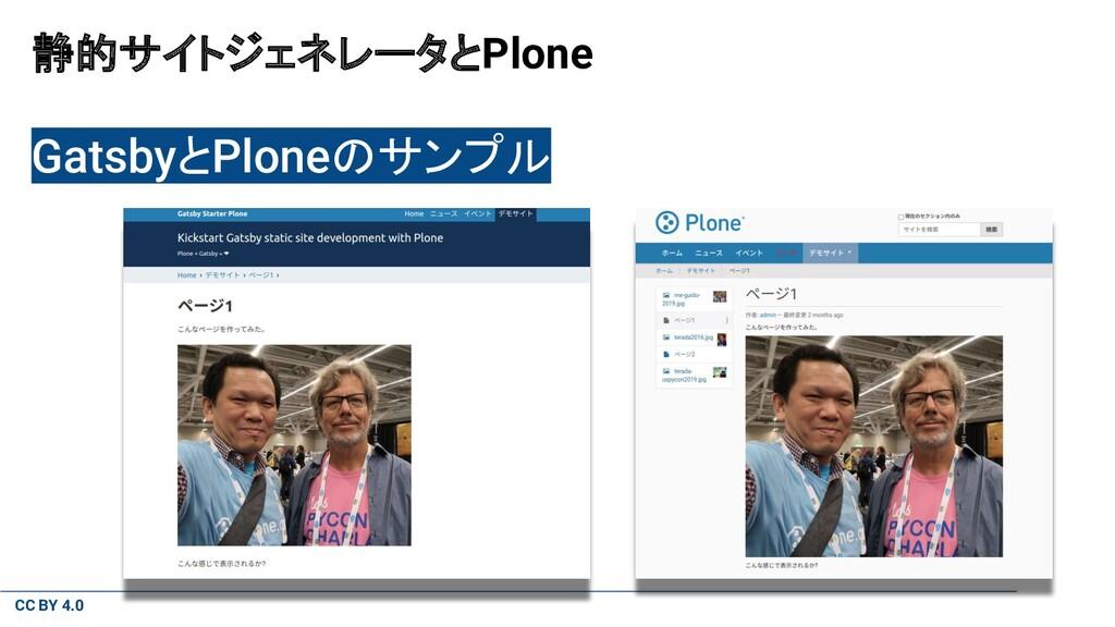 CC BY 4.0 静的サイトジェネレータとPlone GatsbyとPloneのサンプル