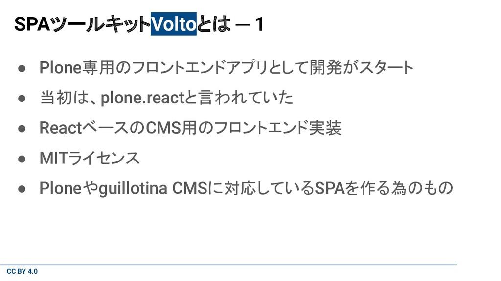CC BY 4.0 SPAツールキットVoltoとは ─ 1 ● Plone専用のフロントエン...