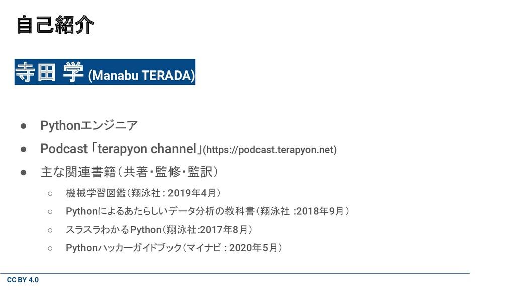 CC BY 4.0 自己紹介 寺田 学 (Manabu TERADA) ● Pythonエンジ...