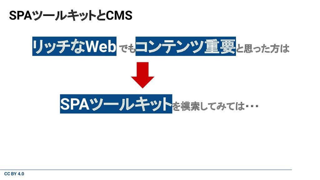 CC BY 4.0 SPAツールキットとCMS リッチなWeb でもコンテンツ重要と思った方は...