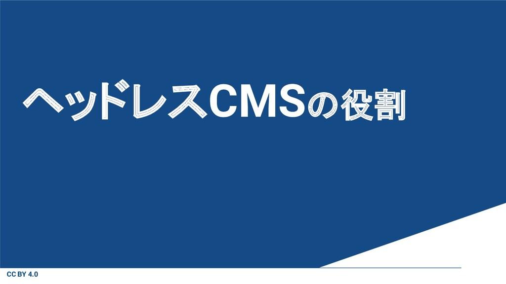 CC BY 4.0 ヘッドレスCMSの役割