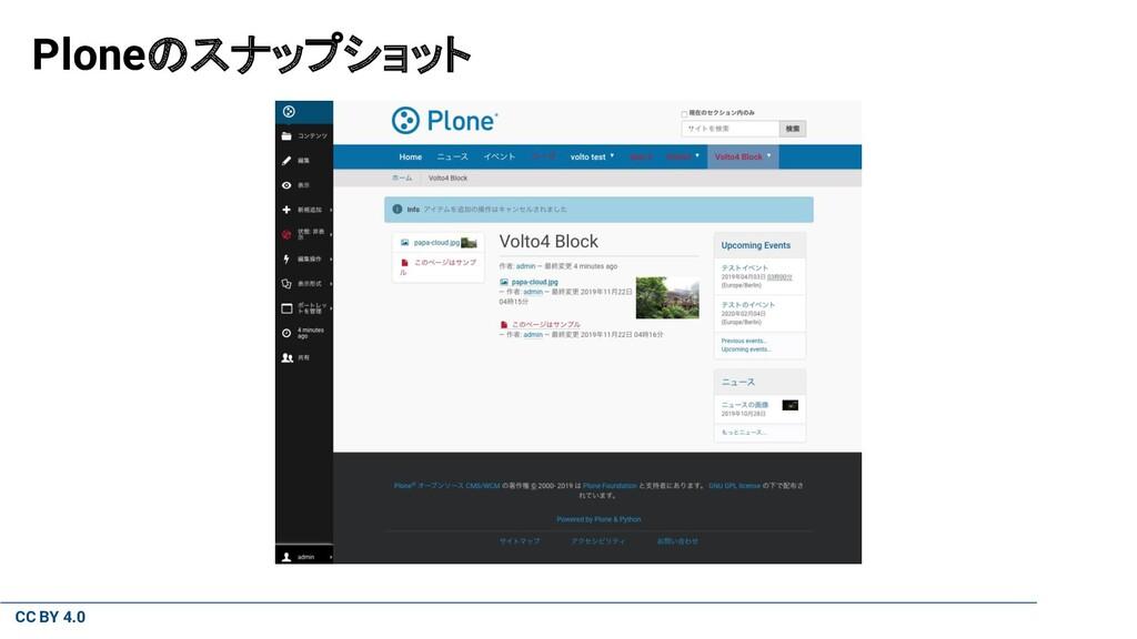 CC BY 4.0 Ploneのスナップショット