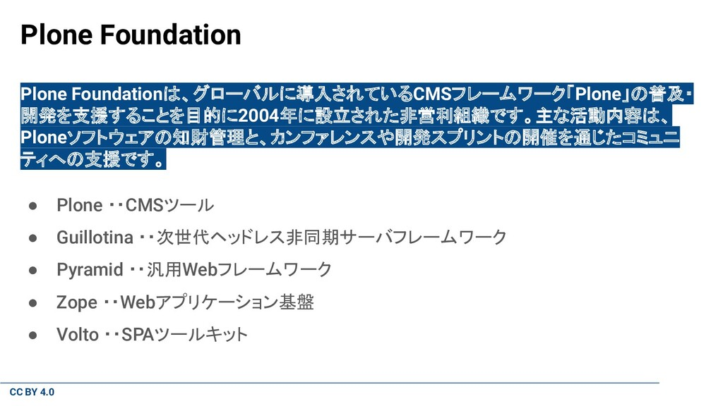 CC BY 4.0 Plone Foundation Plone Foundationは、グロ...