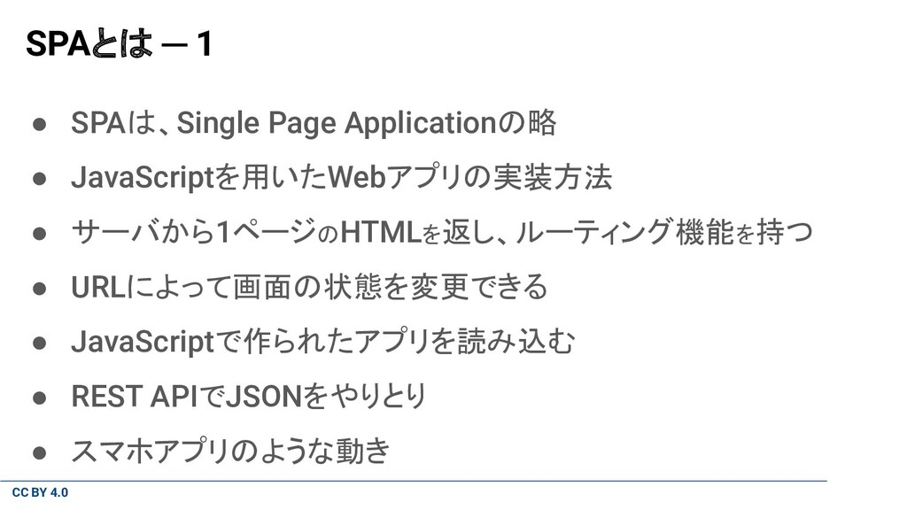 CC BY 4.0 SPAとは ─ 1 ● SPAは、Single Page Applicat...