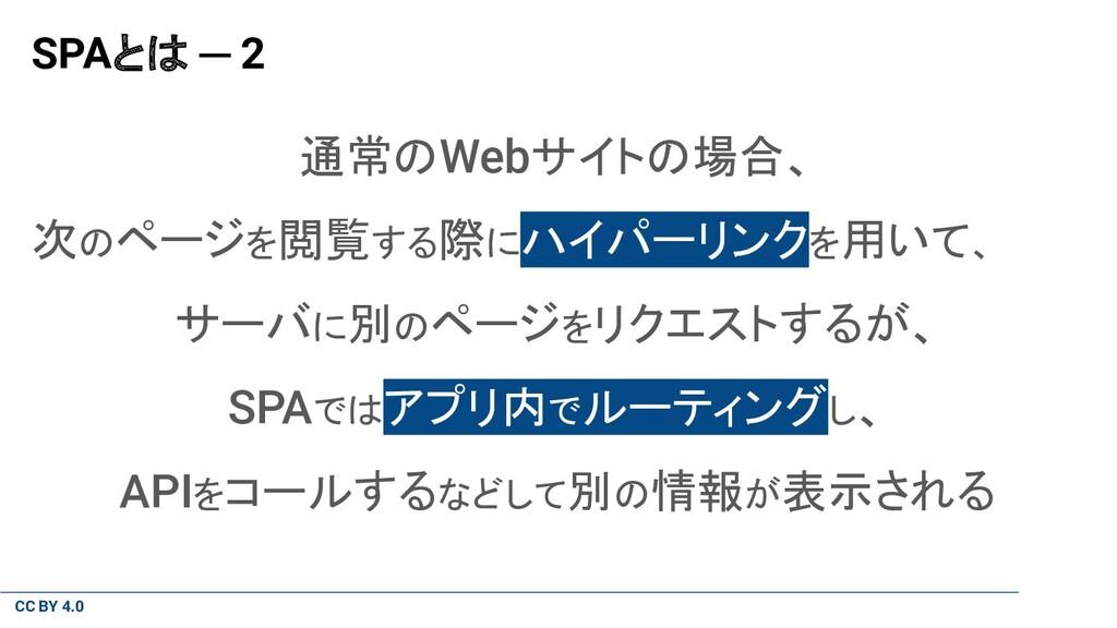 CC BY 4.0 通常のWebサイトの場合、 次のページを閲覧する際にハイパーリンクを用いて...
