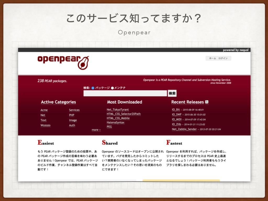 ͜ͷαʔϏεͬͯ·͔͢ʁ Openpear