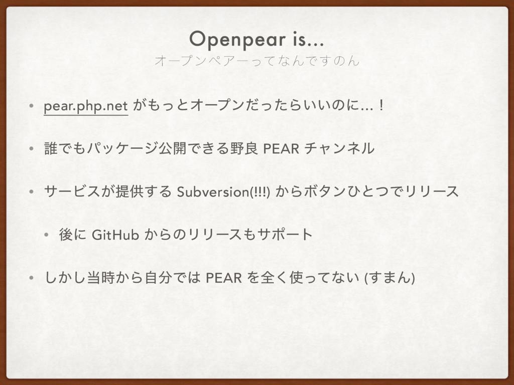ΦʔϓϯϖΞʔͬͯͳΜͰ͢ͷΜ Openpear is… • pear.php.net ͕ͬ...