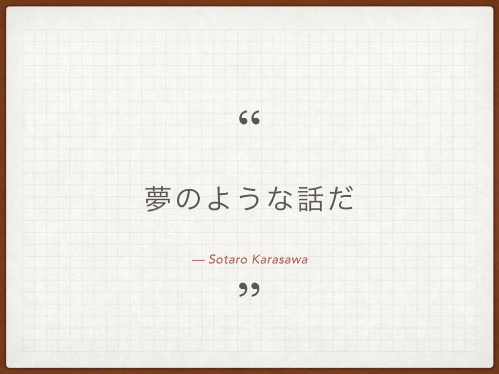 """— Sotaro Karasawa ເͷΑ͏ͳͩ """" """""""