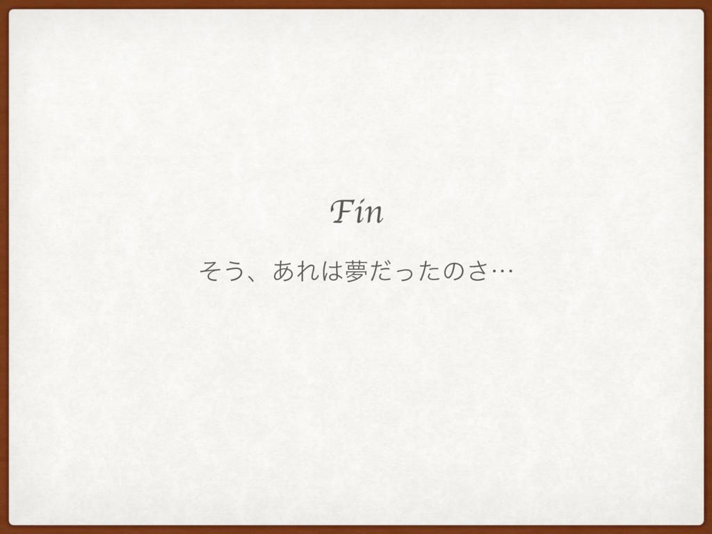 ͦ͏ɺ͋Εເͩͬͨͷ͞ʜ Fin