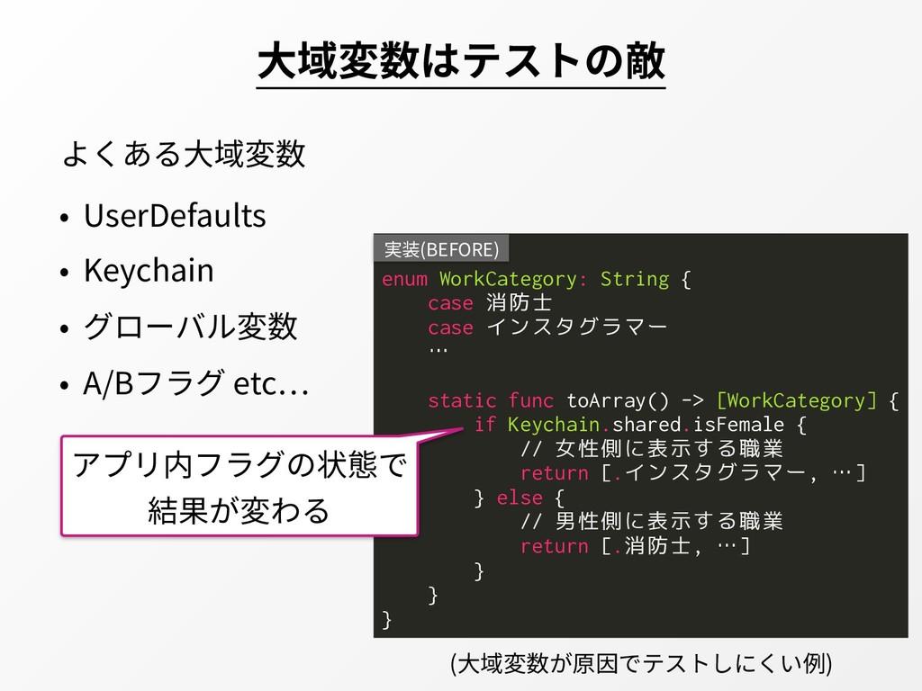 ⼤域変数はテストの敵 よくある⼤域変数 • UserDefaults • Keychain •...