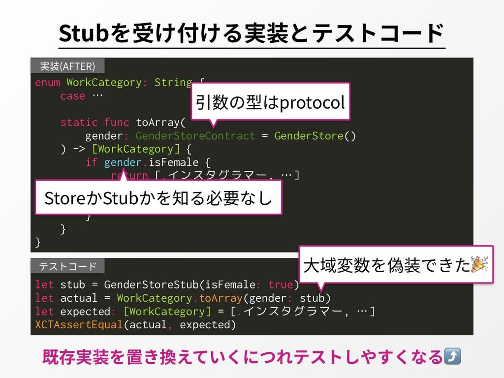 Stubを受け付ける実装とテストコード enum WorkCategory: String {...