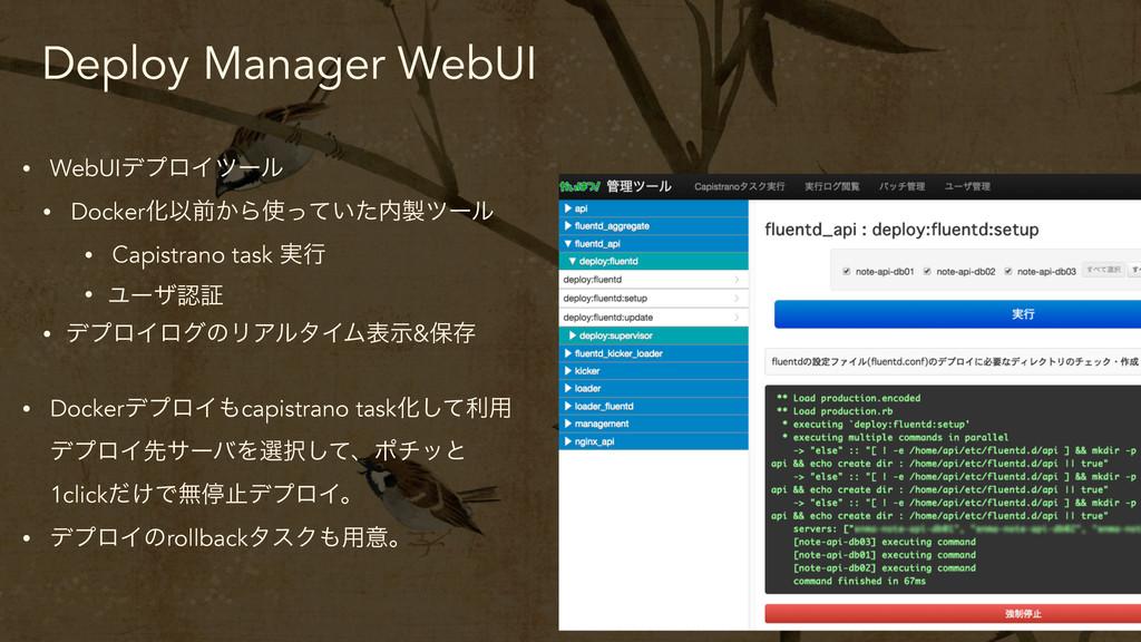Deploy Manager WebUI • WebUIσϓϩΠπʔϧ • DockerԽҎલ...