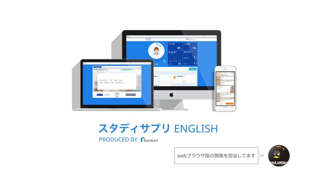 ελσΟαϓϦ ENGLISH PRODUCED BY XFCϒϥβ൛ͷ։ൃΛ୲ͯ͠·͢