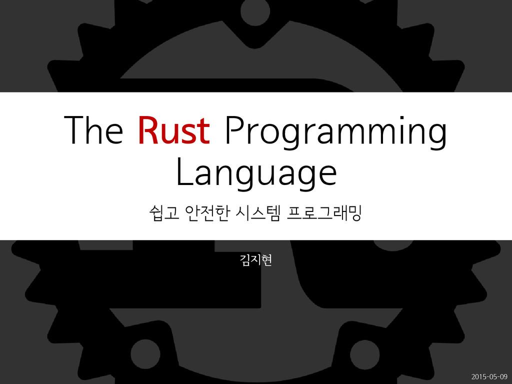 The Rust Programming Language 쉽고 안전한 시스템 프로그래밍 ...