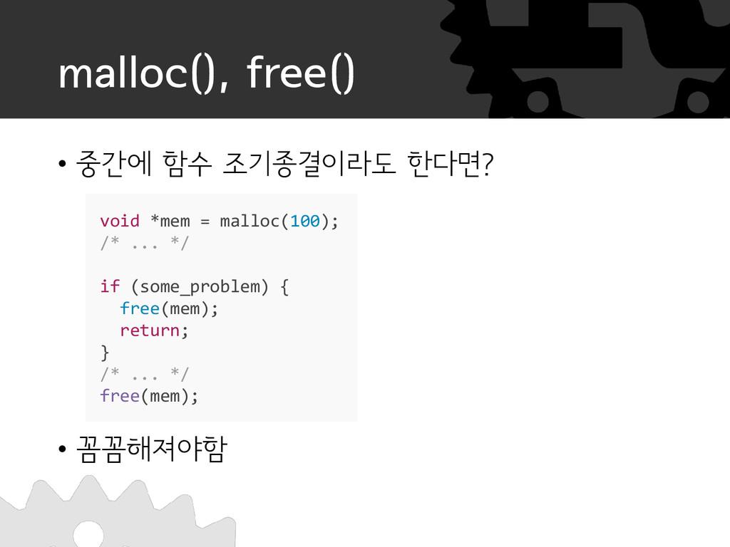 malloc(), free() • 중간에 함수 조기종결이라도 한다면? • 꼼꼼해져야함...