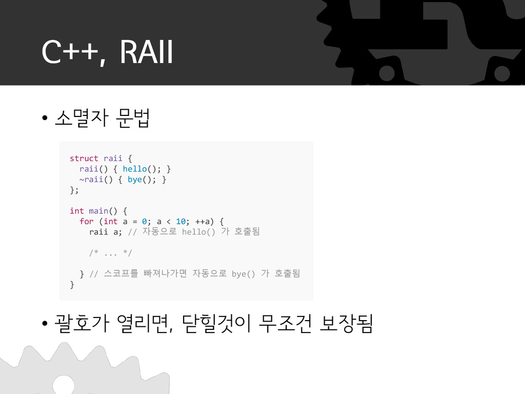 C++, RAII • 소멸자 문법 • 괄호가 열리면, 닫힐것이 무조건 보장됨 stru...