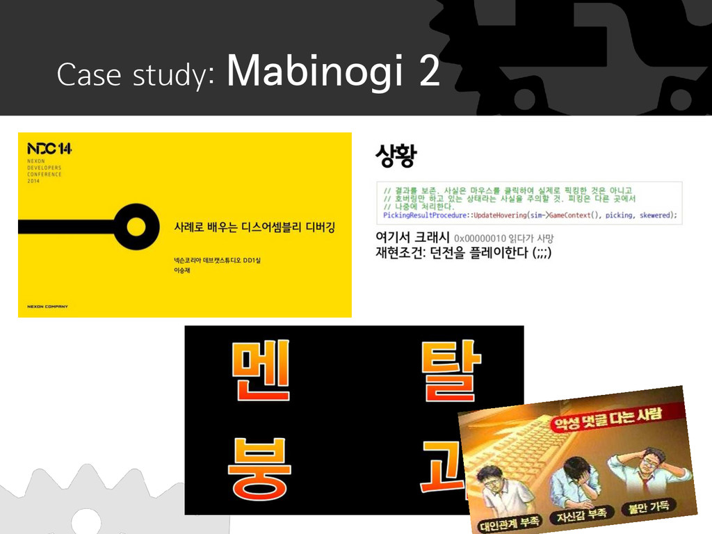 Case study: Mabinogi 2