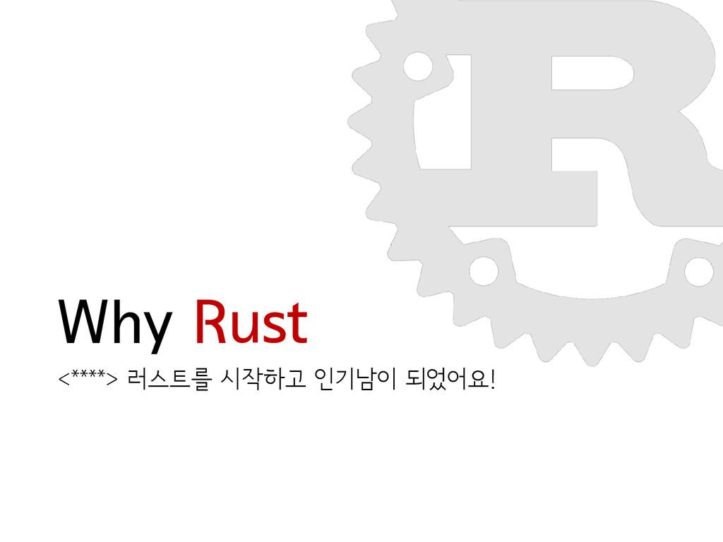 Why Rust <****> 러스트를 시작하고 인기남이 되었어요!
