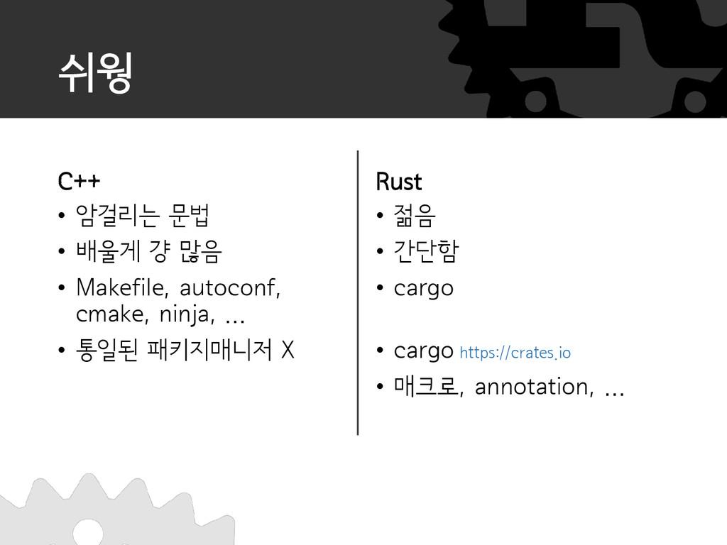 쉬웡 C++ • 암걸리는 문법 • 배울게 걍 많음 • Makefile, autocon...