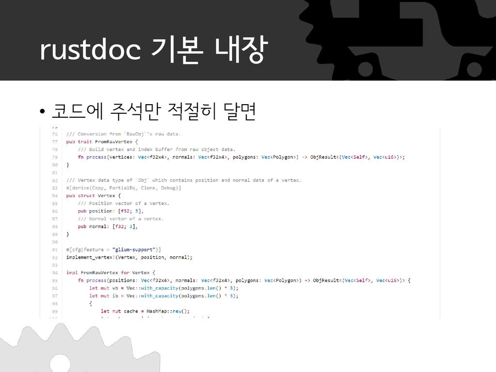 rustdoc 기본 내장 • 코드에 주석만 적절히 달면