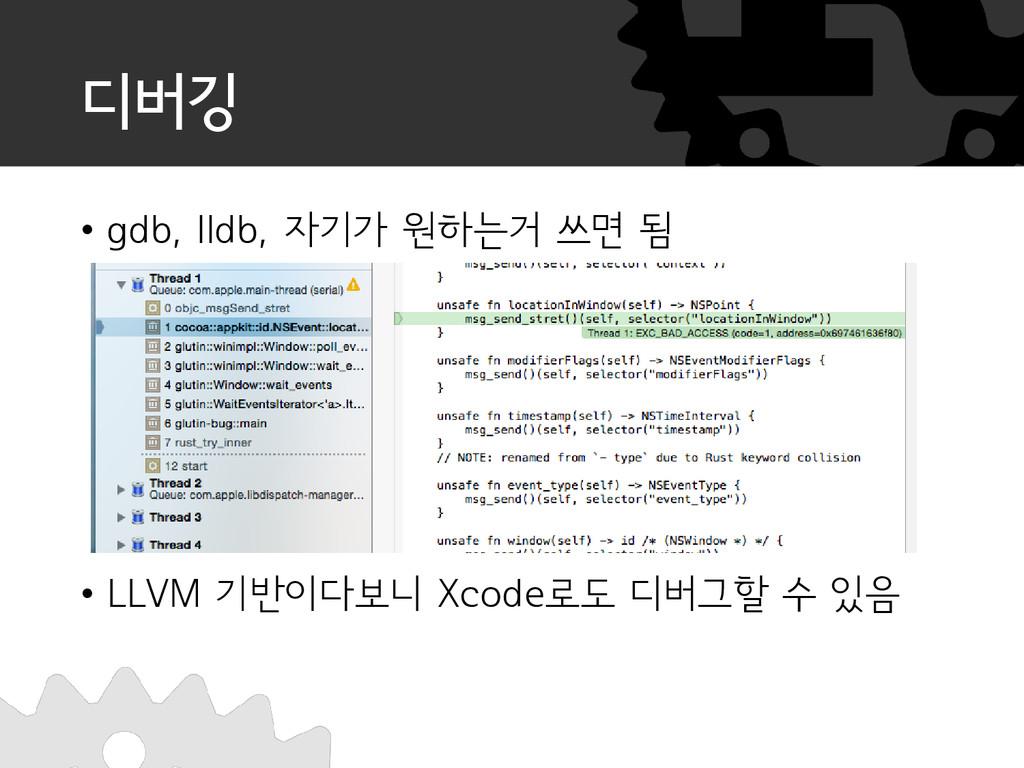 디버깅 • gdb, lldb, 자기가 원하는거 쓰면 됨 • LLVM 기반이다보니 Xc...
