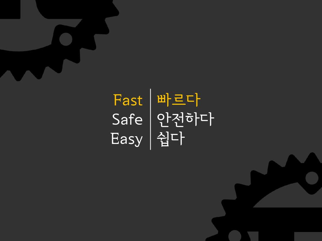 빠르다 안전하다 쉽다 Fast Safe Easy