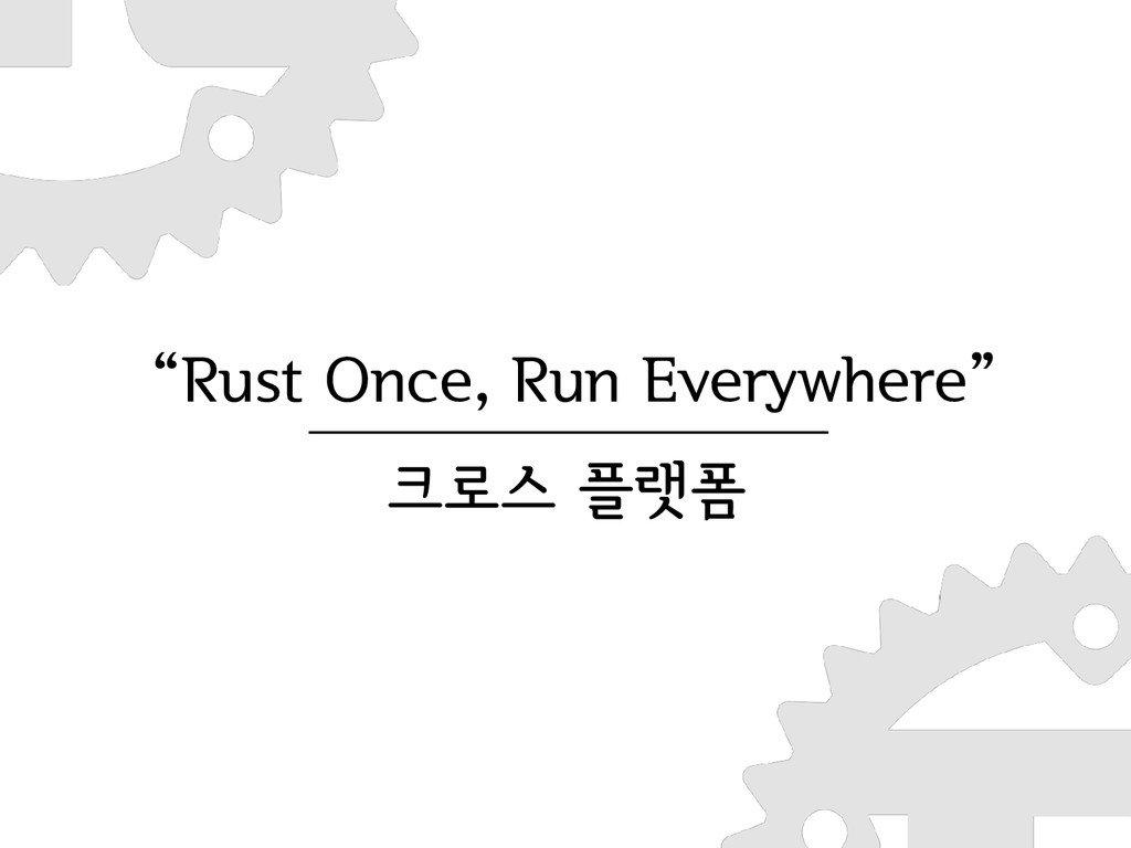 """Rust Once, Run Everywhere"" 크로스 플랫폼"