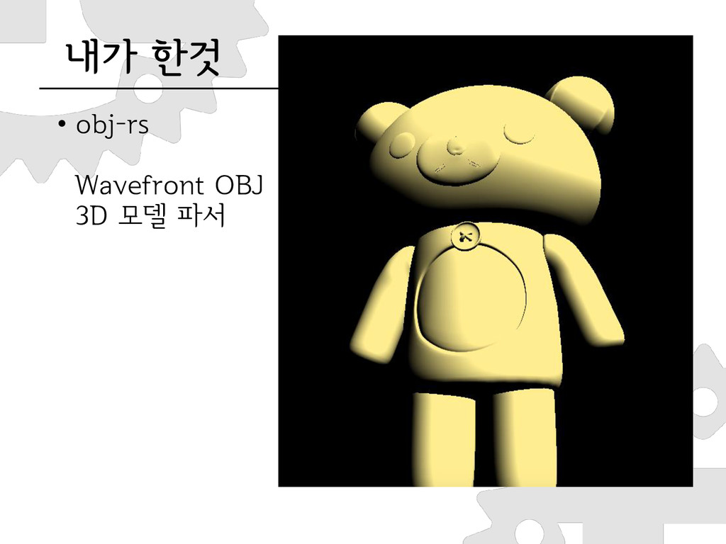 내가 한것 • obj-rs Wavefront OBJ 3D 모델 파서