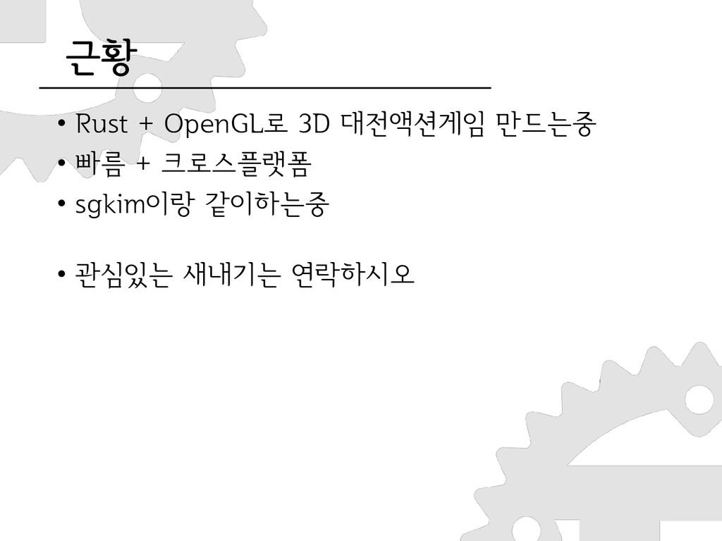 근황 • Rust + OpenGL로 3D 대전액션게임 만드는중 • 빠름 + 크로스플랫...