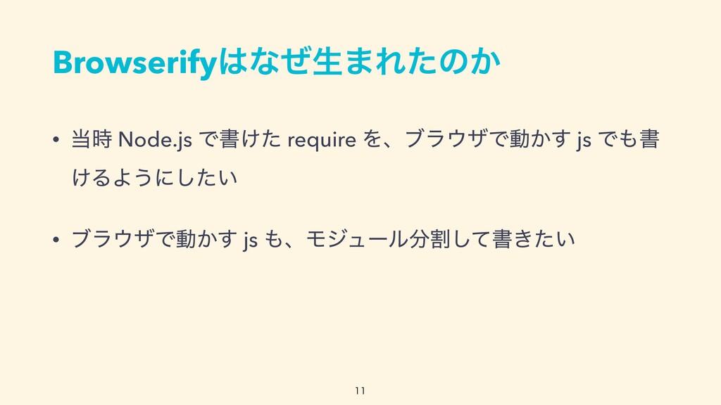 Browserifyͳͥੜ·Εͨͷ͔ •  Node.js Ͱॻ͚ͨ require Λ...