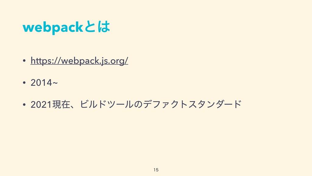 webpackͱ • https://webpack.js.org/   • 2014~  ...