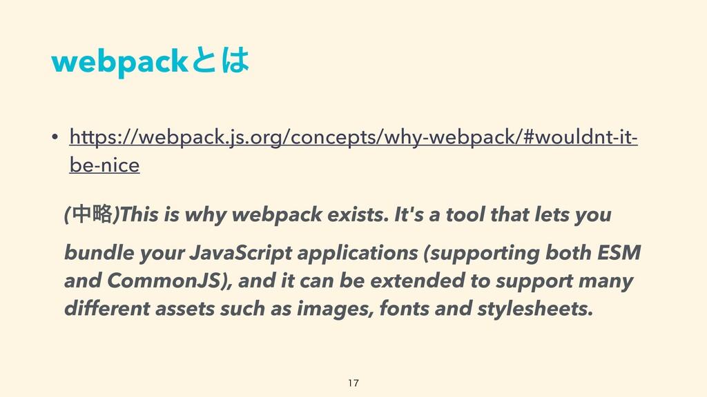 webpackͱ • https://webpack.js.org/concepts/why...