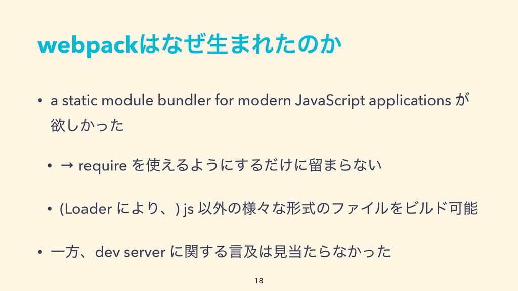 webpackͳͥੜ·Εͨͷ͔ • a static module bundler for ...