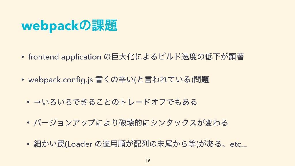webpackͷ՝ • frontend application ͷڊେԽʹΑΔϏϧυͷ...