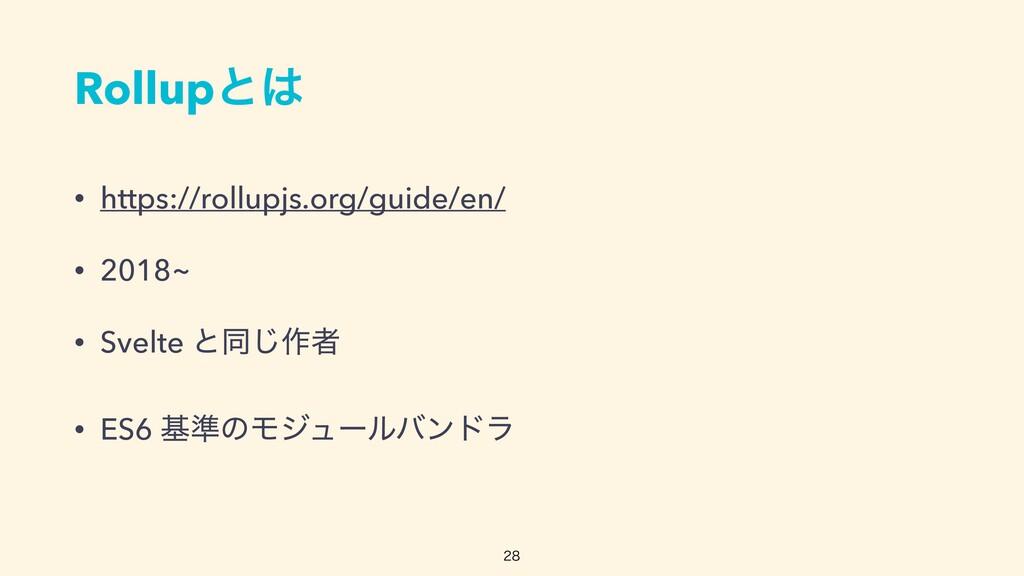 Rollupͱ • https://rollupjs.org/guide/en/   • 2...
