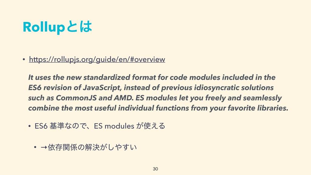 Rollupͱ • https://rollupjs.org/guide/en/#overv...