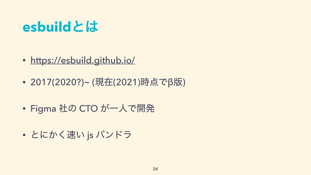 esbuildͱ • https://esbuild.github.io/   • 2017...