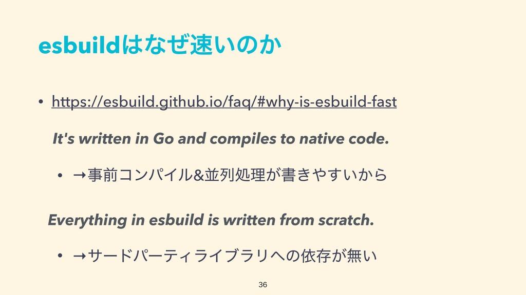 esbuildͳ͍ͥͷ͔ • https://esbuild.github.io/faq/...
