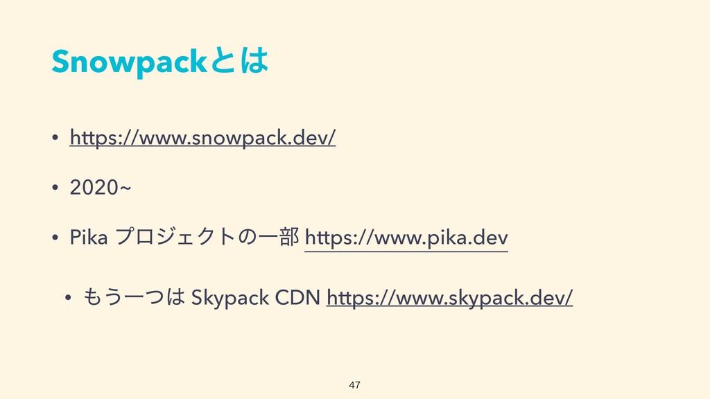 Snowpackͱ • https://www.snowpack.dev/   • 2020...
