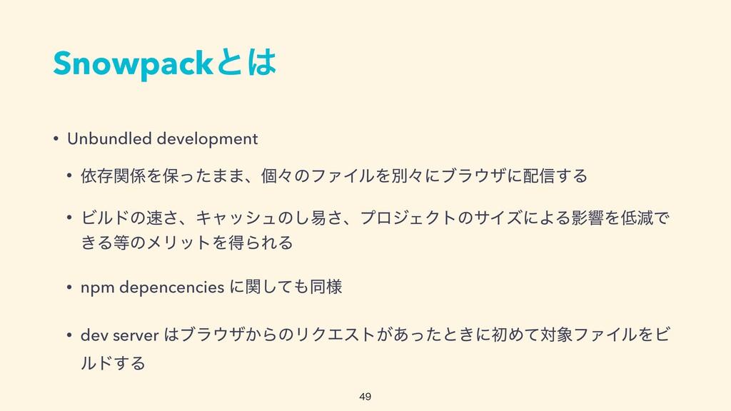Snowpackͱ • Unbundled development   • ґଘؔΛอͬͨ...