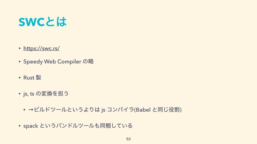 SWCͱ • https://swc.rs/   • Speedy Web Compiler...