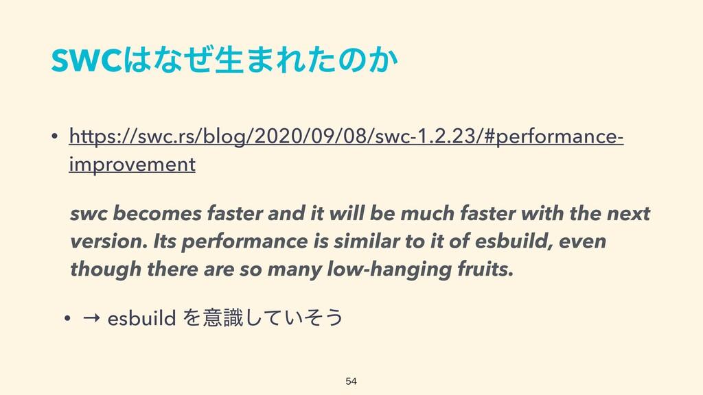 SWCͳͥੜ·Εͨͷ͔ • https://swc.rs/blog/2020/09/08/s...