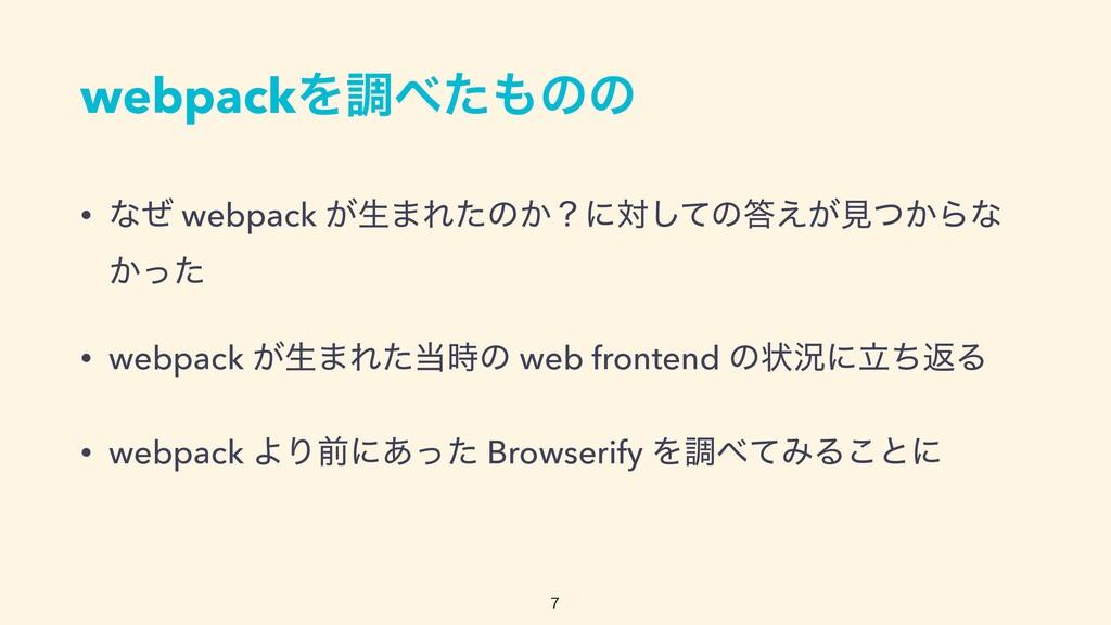 webpackΛௐͨͷͷ • ͳͥ webpack ͕ੜ·Εͨͷ͔ʁʹରͯ͠ͷ͕͑ݟ͔ͭ...