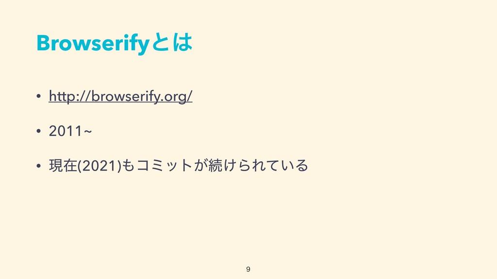 Browserifyͱ • http://browserify.org/   • 2011~...