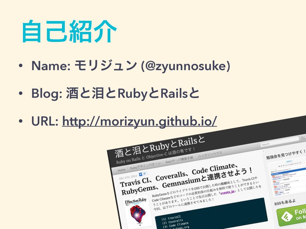 ࣗݾհ • Name: ϞϦδϡϯ (@zyunnosuke) • Blog: ञͱᔢͱRu...