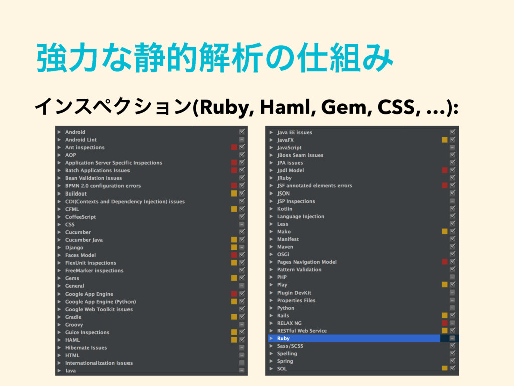 ڧྗͳ੩తղੳͷΈ ΠϯεϖΫγϣϯ(Ruby, Haml, Gem, CSS, …):
